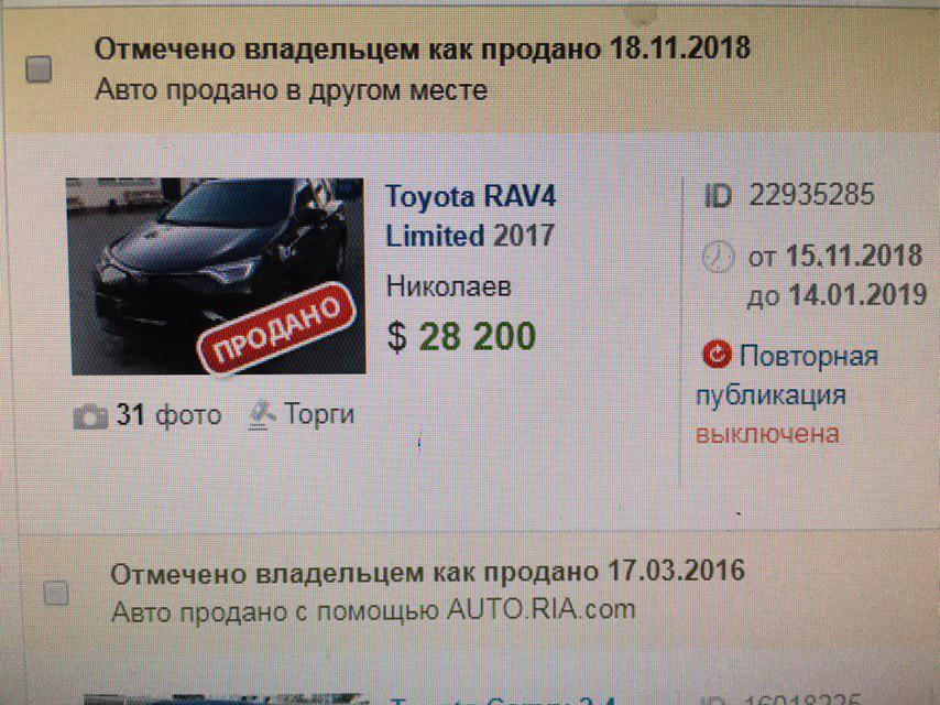 TOYOTA RAV4 LIMITED 2017 - Николаев - 1