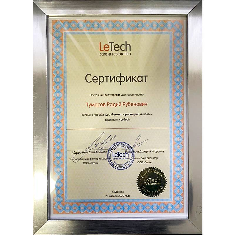 Сертификат LeTech Evo CARS