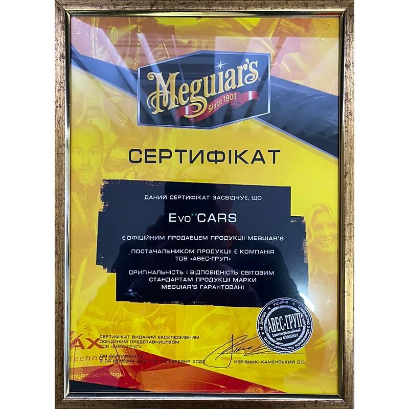 Сертификат Meguiar's Evo CARS